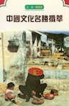 Zhongguo Wenhua Minsheng